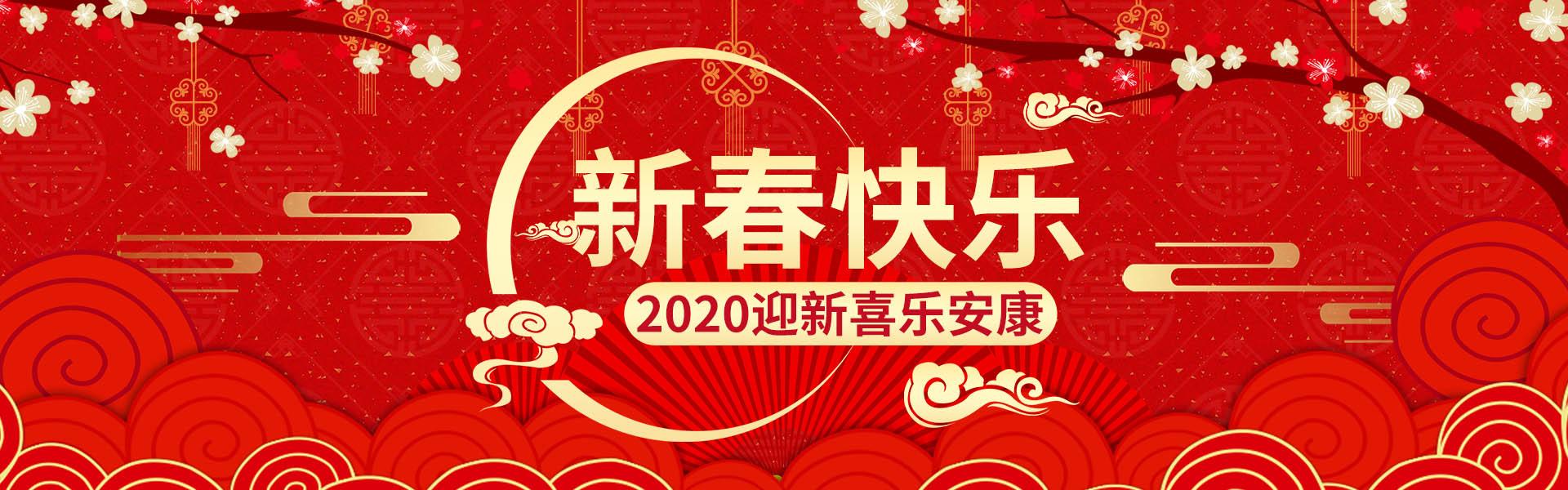 2020年新年祝福